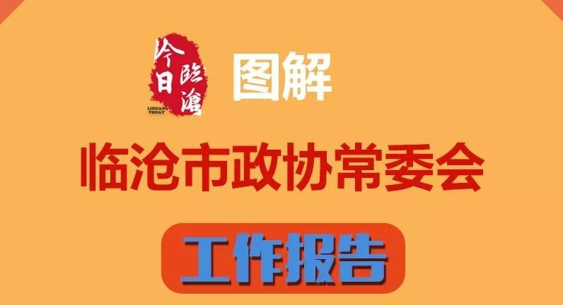 3分钟看懂临沧市三届政协这几年都做了啥