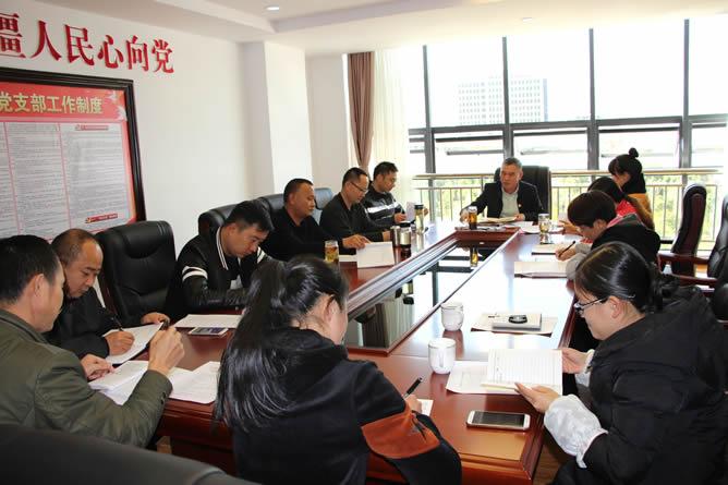 市政协办公室党支部召开党员会议